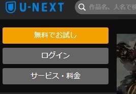 U-NEXT ログイン