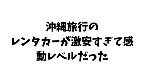 沖縄旅行 レンタカー