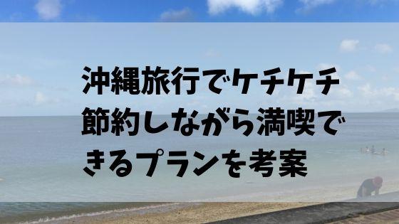 沖縄旅行 格安