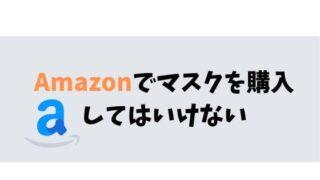 amazon マスク