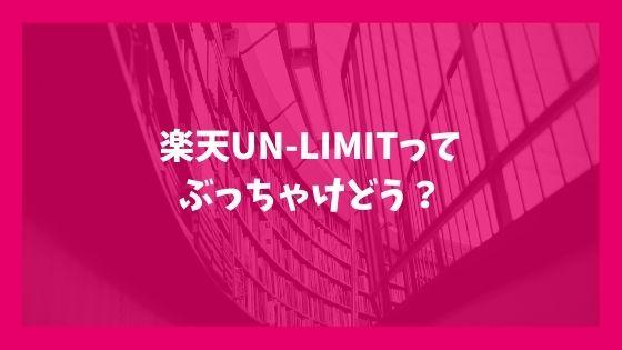 楽天UN-LIMIT