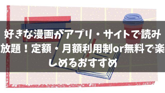 漫画読み放題アプリ