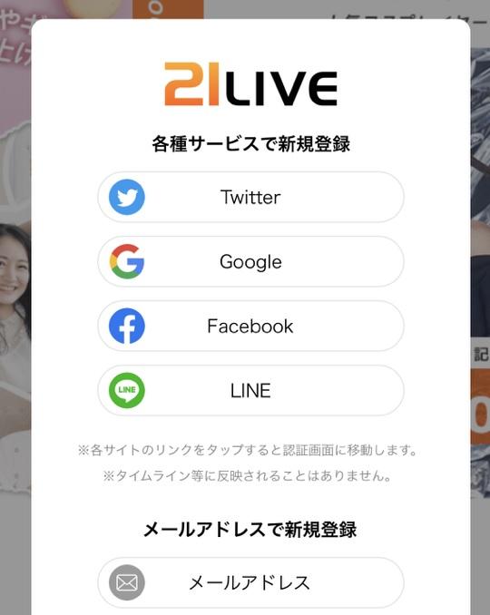 21live 新規