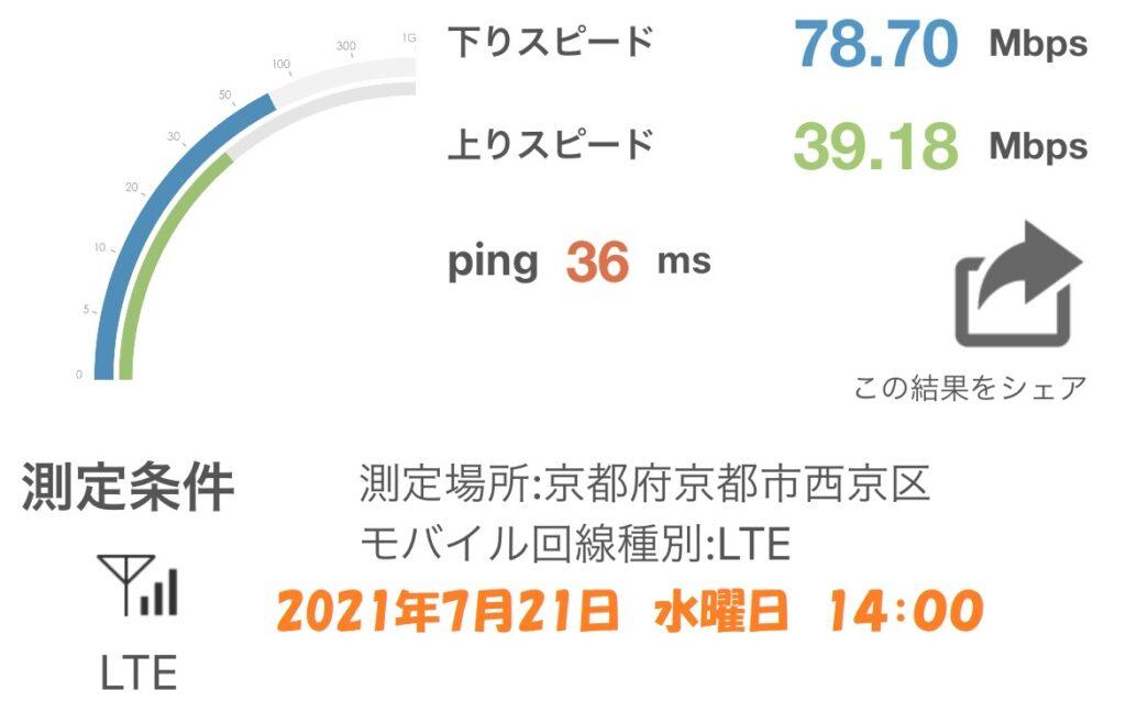 西京区 通信速度