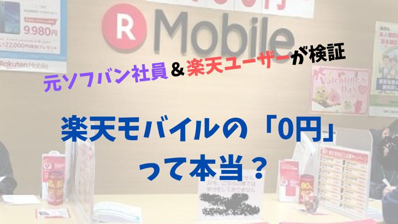 楽天モバイル 0円